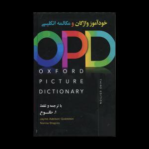 خرید فرهنگ لغت تصویری آکسفورد (Oxford Picture Dictionary ...